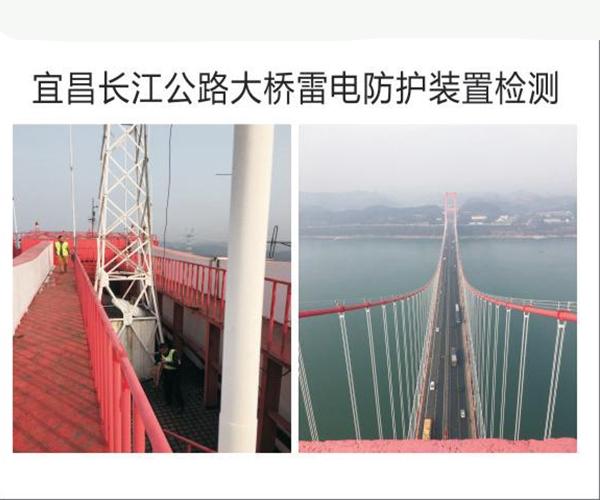 宜昌长江公路大桥雷电防护装置检测