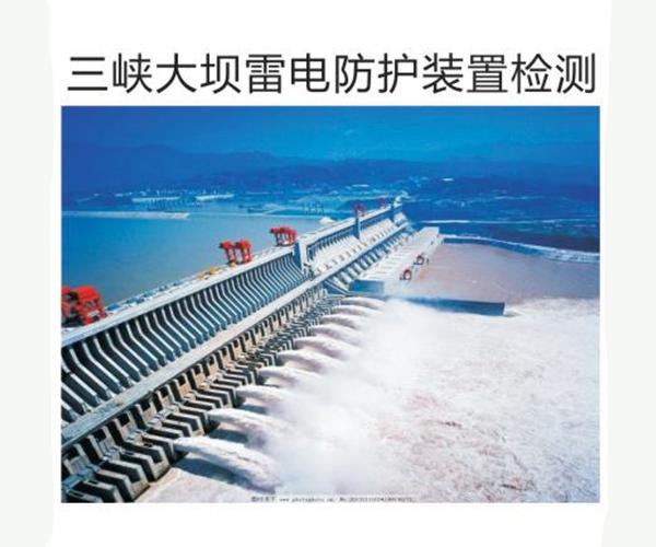 三峡大坝雷电防护装置检测