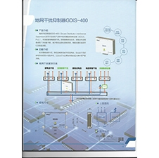 地网干扰抑制器