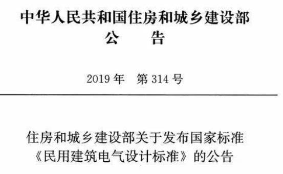 GB 51348-2019《民用建筑电气设计标准》8月起实施,对SPD安装线路上的过电流保护器件提出了明确的要求