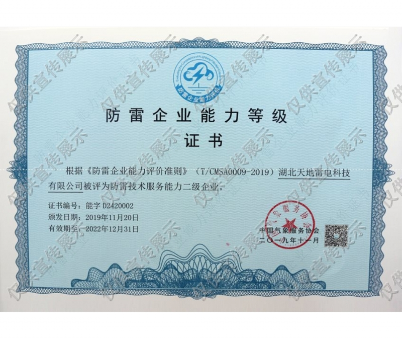 防雷技术服务能力二级企业